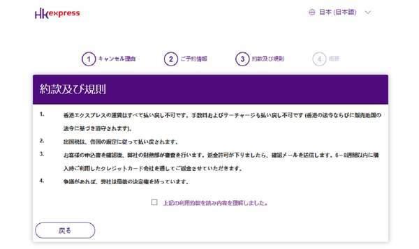 香港エクスプレスキャンセルの条件確認