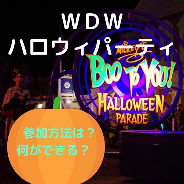 WDWハロウィンパーティ