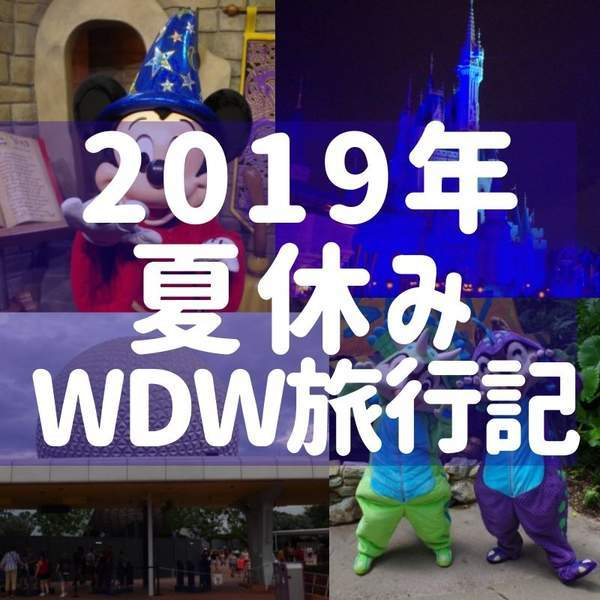2019年夏休み WDW旅行記