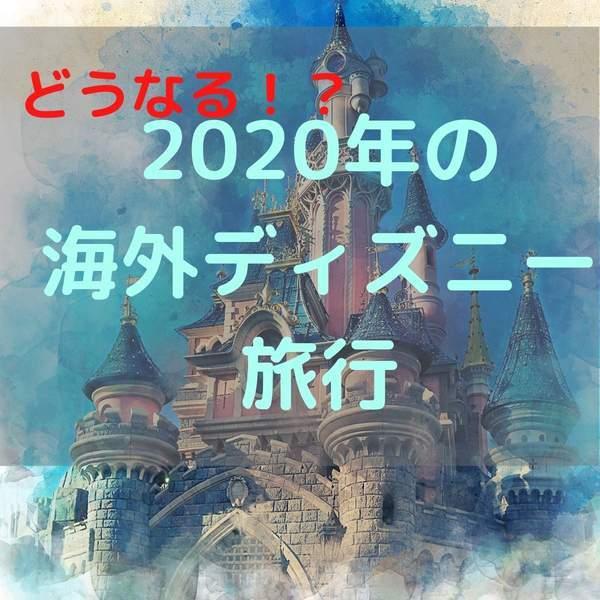 2020年 海外ディズニー旅行