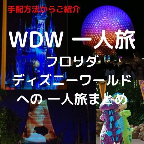 WDW 一人旅