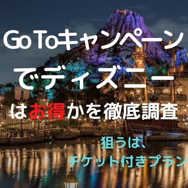 GoToキャンペーンでディズニー