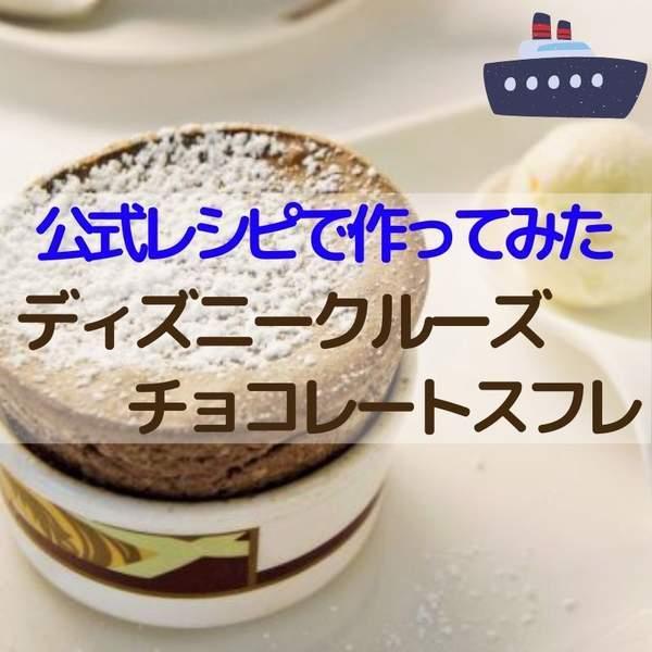 ディズニークルーズ チョコレートスフレのレシピ