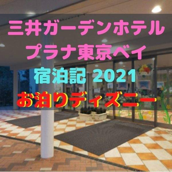 三井ガーデンホテルプラナ東京ベイ宿泊記