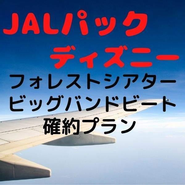 JALパック ビッグバンドビートとフォレストシアター鑑賞券