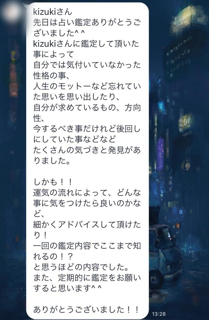 f:id:diviner-kizuki:20180828180950j:plain