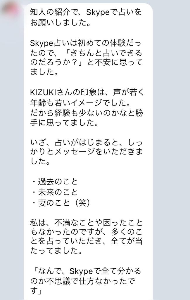 f:id:diviner-kizuki:20180907162444j:plain