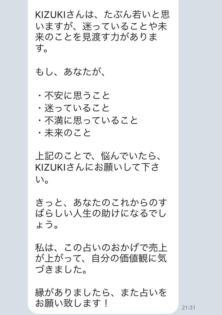 f:id:diviner-kizuki:20180907162447j:plain