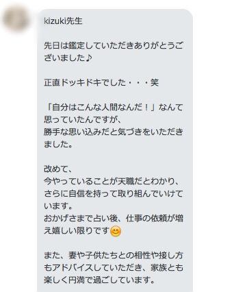 f:id:diviner-kizuki:20180914013221j:plain