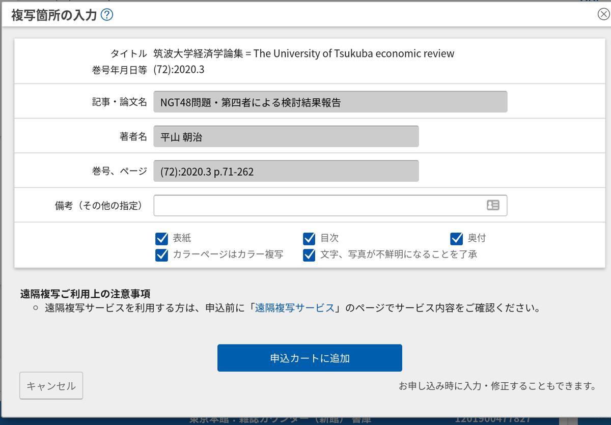 f:id:divisionby0:20200425200528p:plain