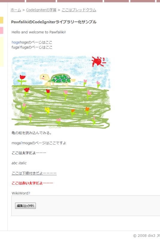 f:id:dix3:20081219162340p:image