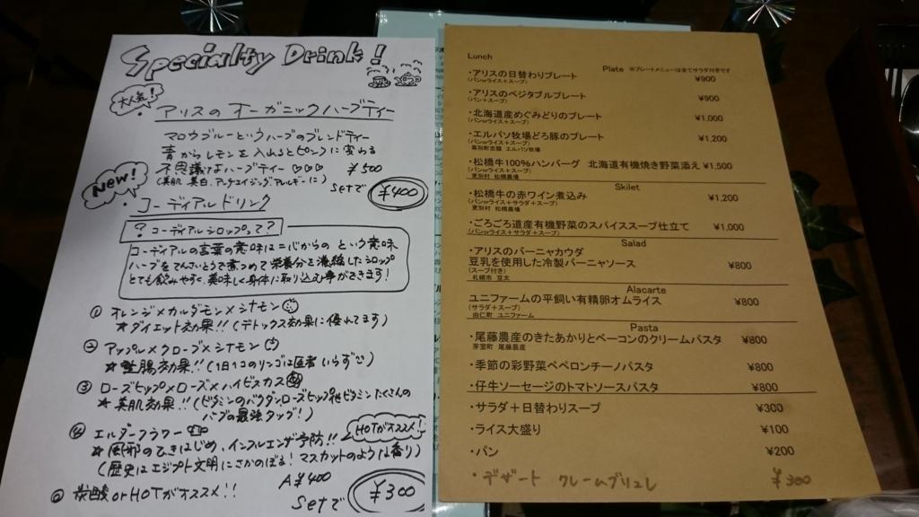 f:id:diy-yuruyuru-diary:20170817142651j:plain