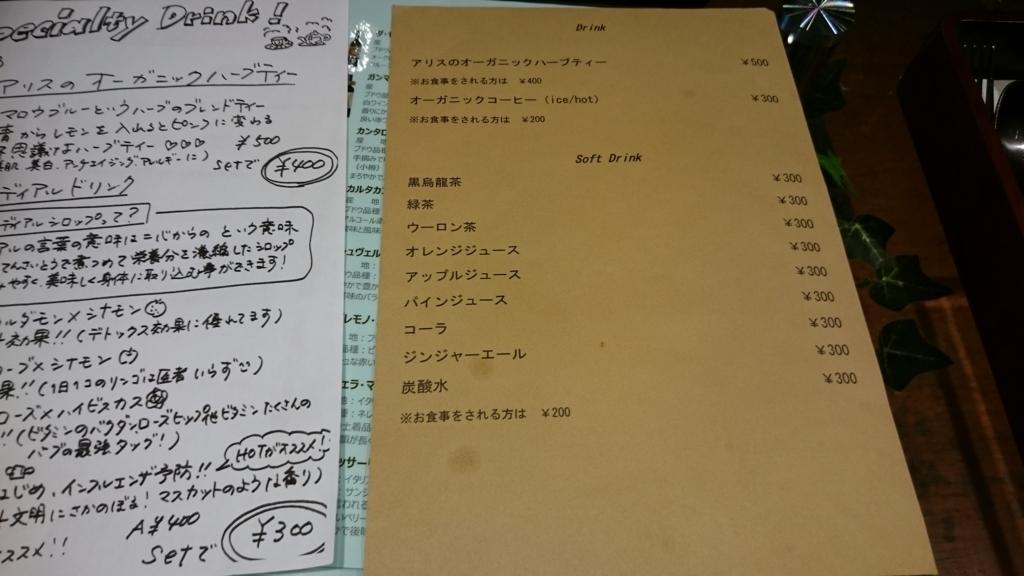 f:id:diy-yuruyuru-diary:20170817142920j:plain
