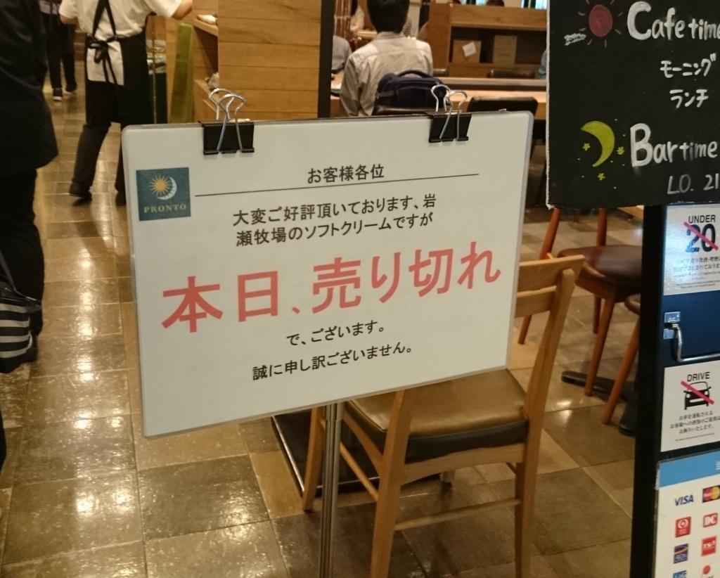 f:id:diy-yuruyuru-diary:20170826202352j:plain