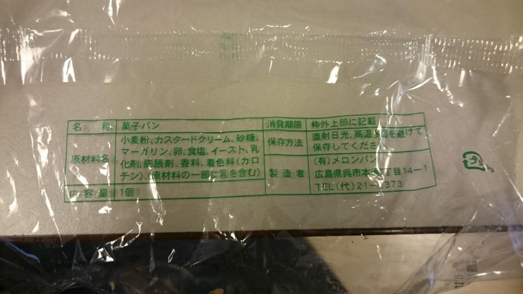 f:id:diy-yuruyuru-diary:20171208203841j:plain