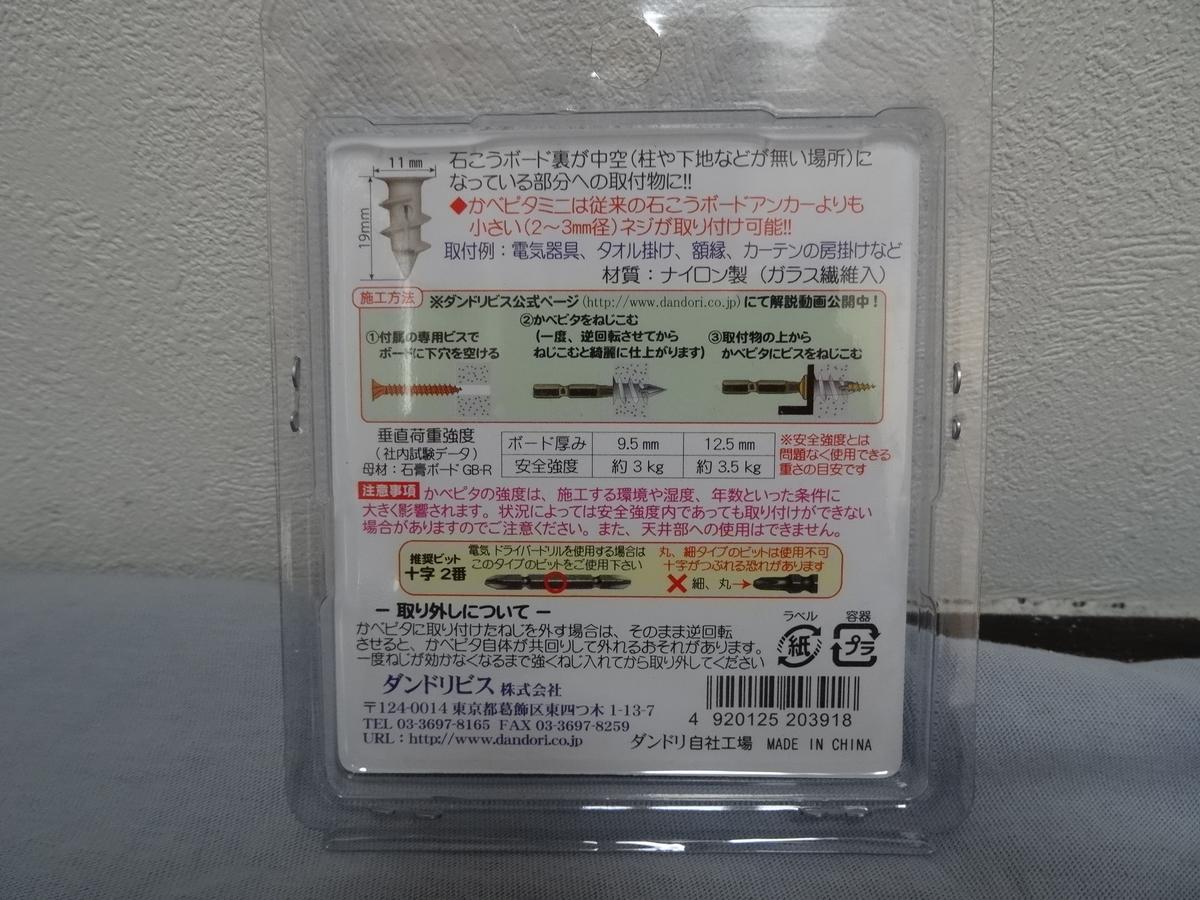 f:id:diy-yuruyuru-diary:20190321212907j:plain