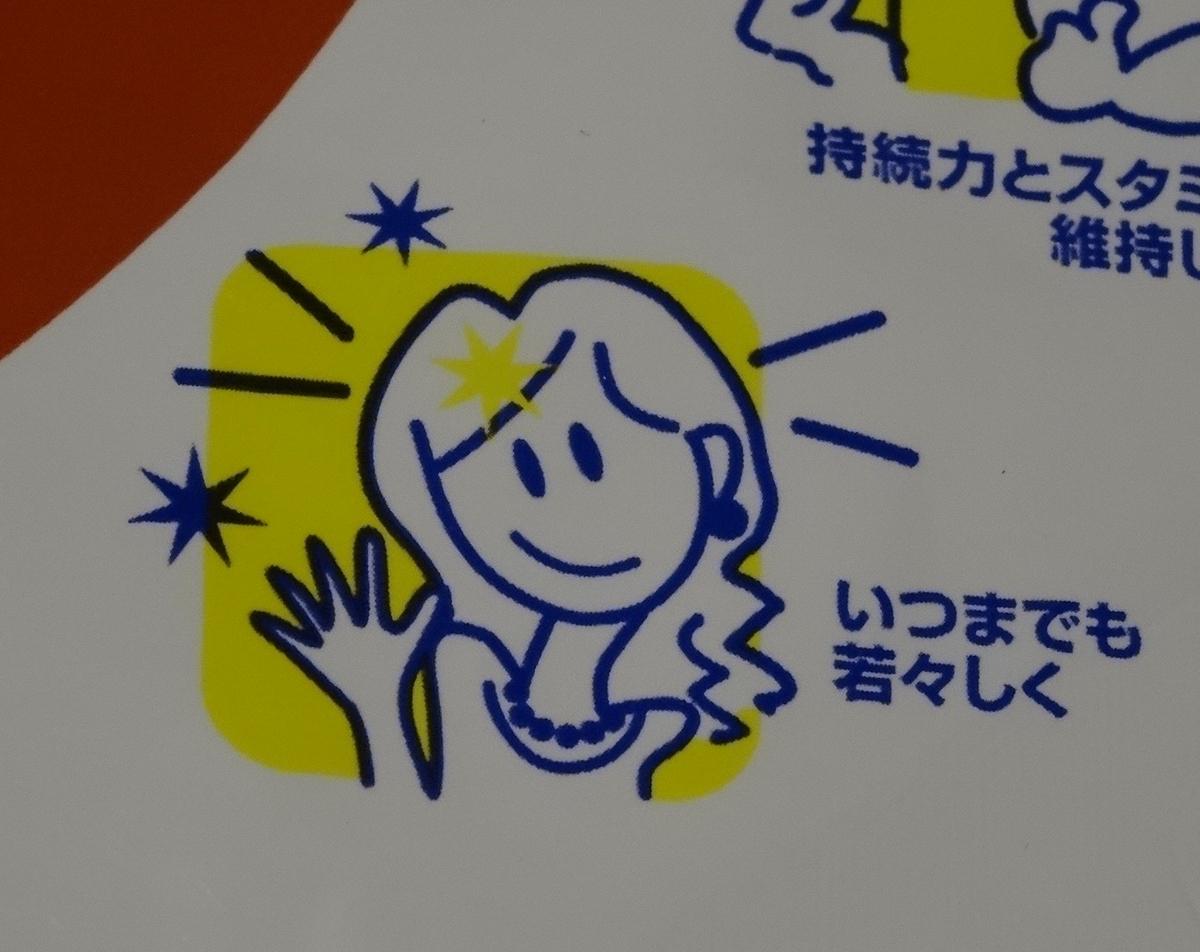 f:id:diy-yuruyuru-diary:20190929201259j:plain