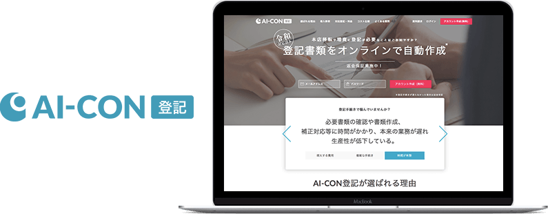 会社の変更登記の申請方法