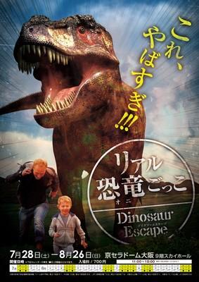 リアル恐竜ごっこポスター