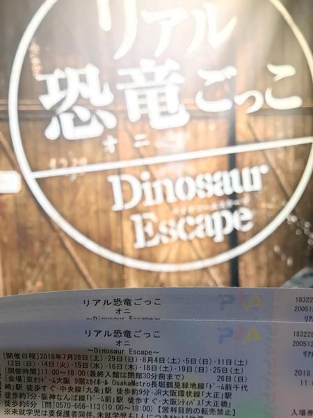 リアル恐竜ごっこチケット