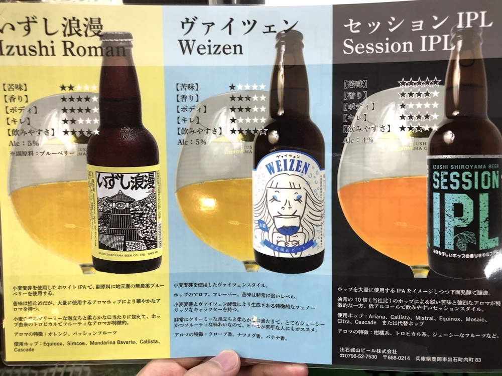出石の地ビール3種類
