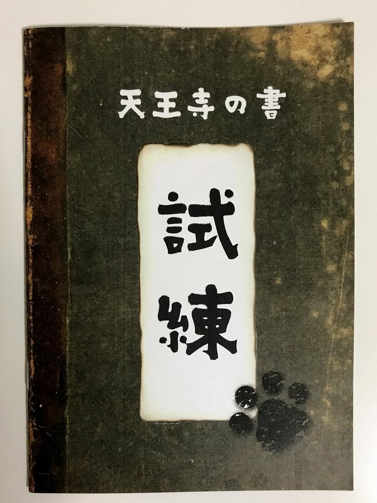 「消えた六文銭の謎」冊子
