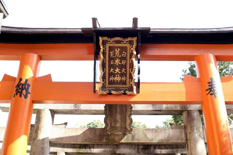 伏見稲荷山『荒木神社』