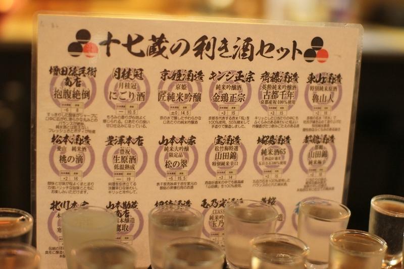 伏水酒蔵小路17蔵の利き酒セット