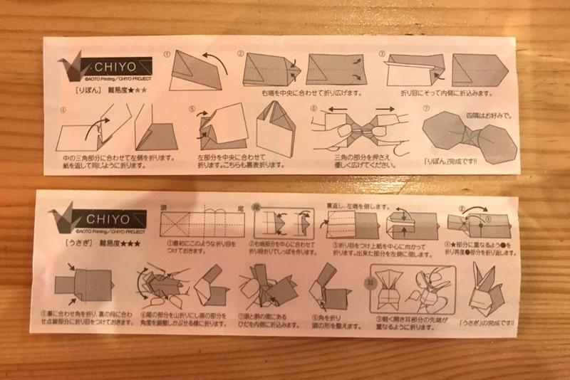 伏水酒蔵小路箸置き折り紙