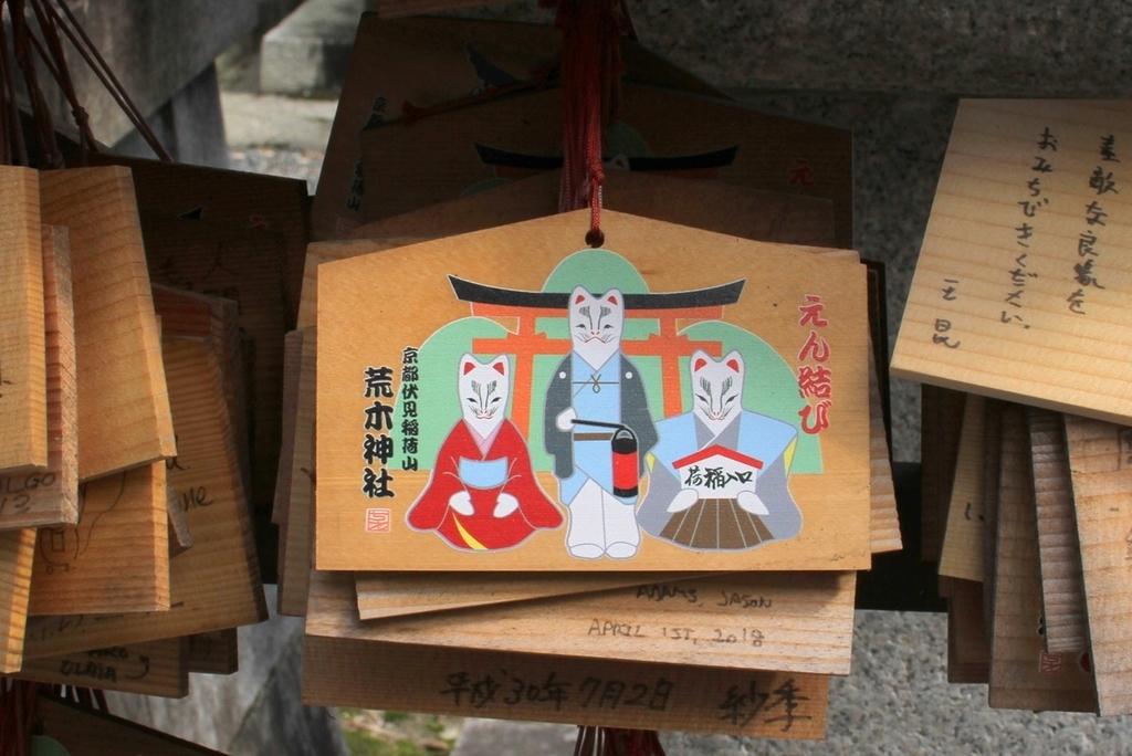 伏見稲荷山『荒木神社』絵馬
