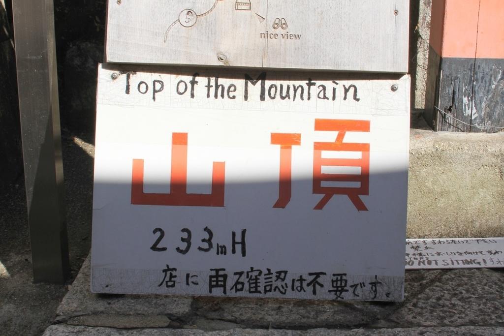 伏見稲荷大社山頂