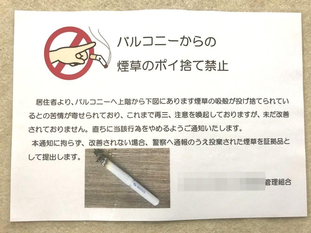 ベランダ喫煙への警告文