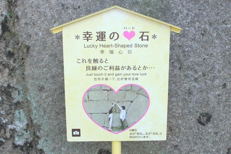 丸亀城ハート石
