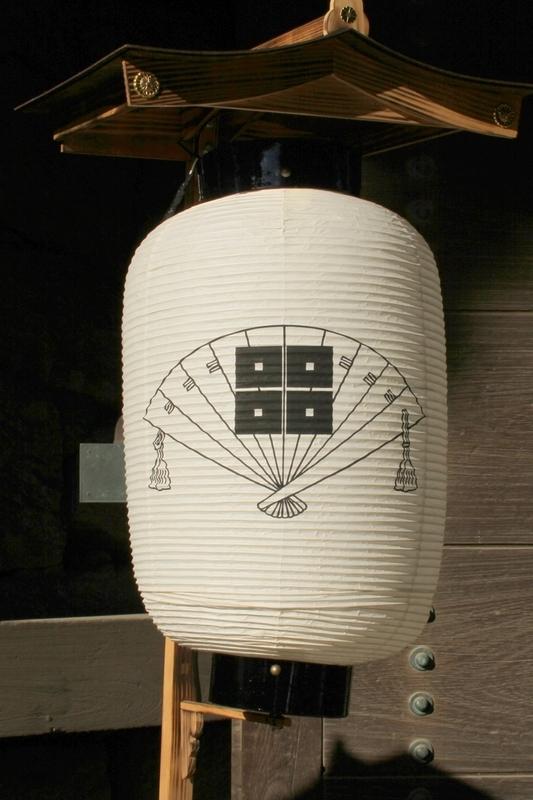 丸亀城主山崎家家紋檜扇に四つ目結