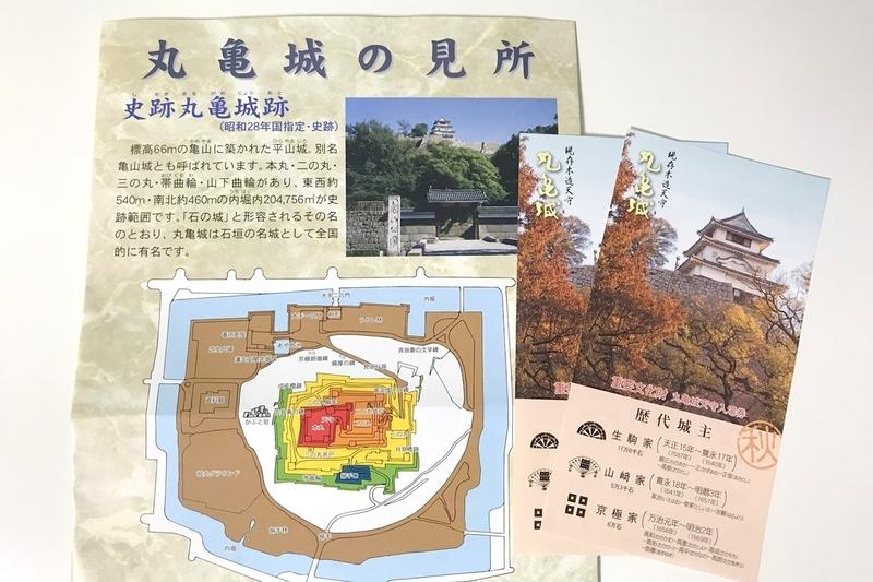 丸亀城入場券