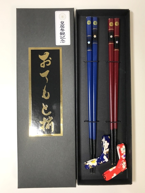 皇居のお土産菊模様入夫婦箸 箸置付(小梅・小桜)
