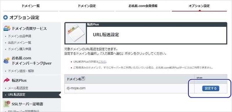 『www.』無しのURLにアクセスした場合に『www.』有りのURLに転送する設定