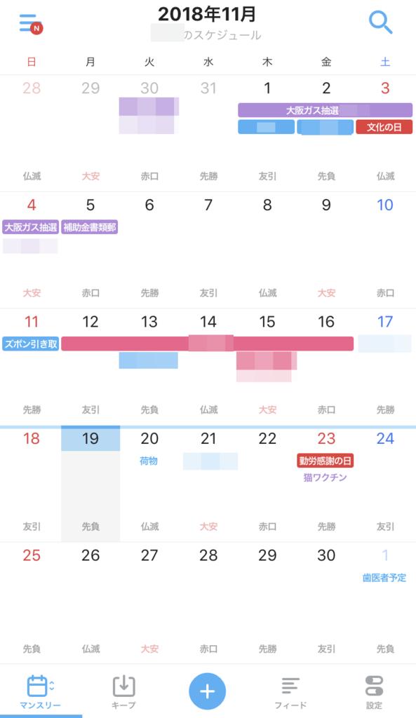 家族でカレンダーを共有できるアプリ『Time Tree(タイムツリー)』