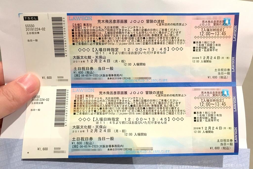 『荒木飛呂彦原画展 JOJO 冒険の波紋』の感想