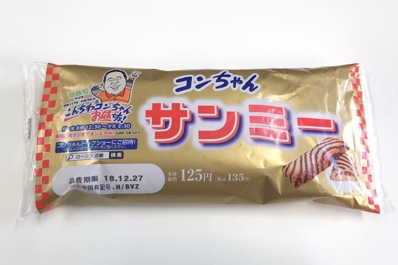 関西ローカルの菓子パン『サンミー』こんにちわコンちゃんコラボ