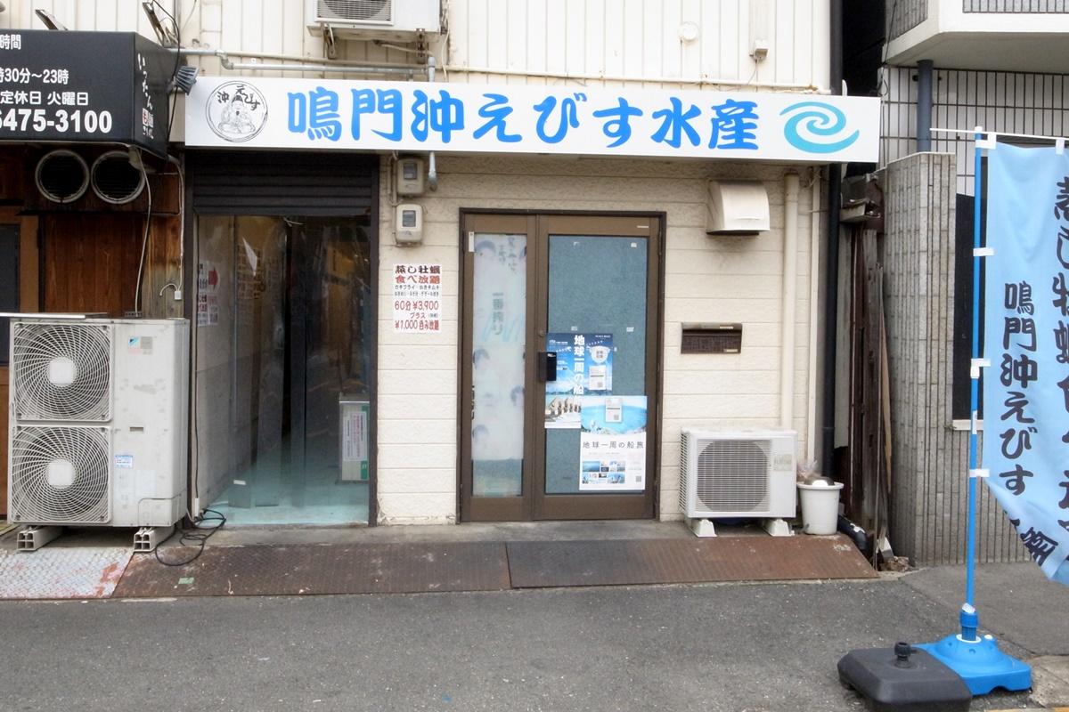大阪で牡蠣食べ放題の店『鳴門沖えびす水産』