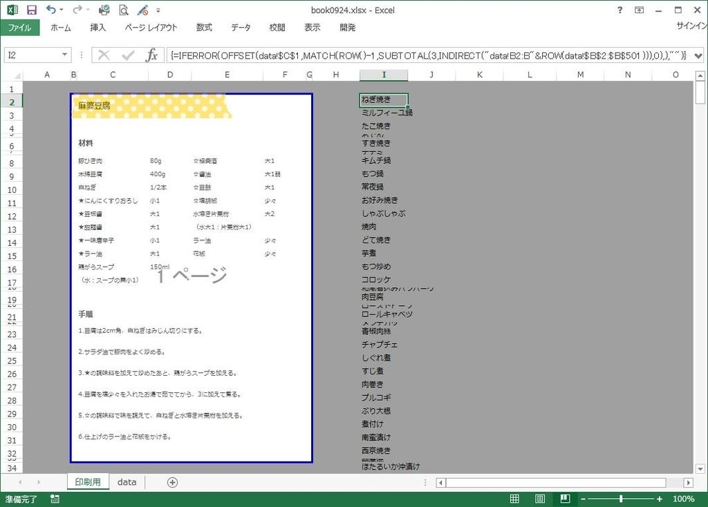 レシピ管理 レシピブック エクセル