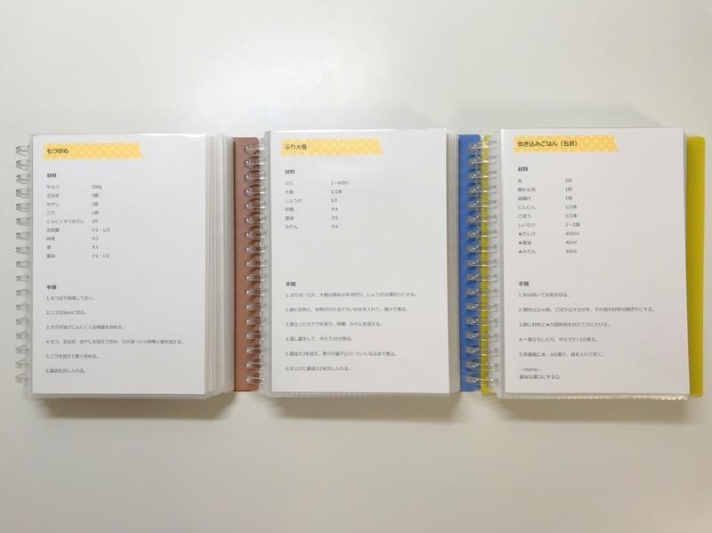 レシピ管理方法】Excelでレシピブックを自作したら便利になり