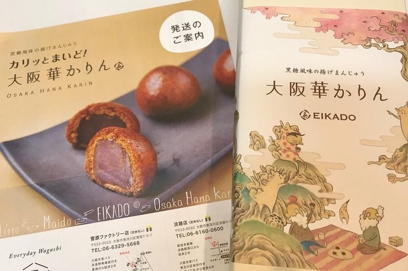 手土産に最適!英華堂のかりんとう饅頭『大阪華かりん』を買いました