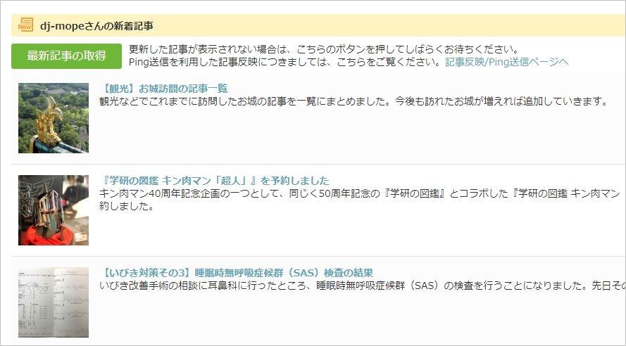 ブログ村リニューアル後に記事が反映されない問題が問い合わせで解決