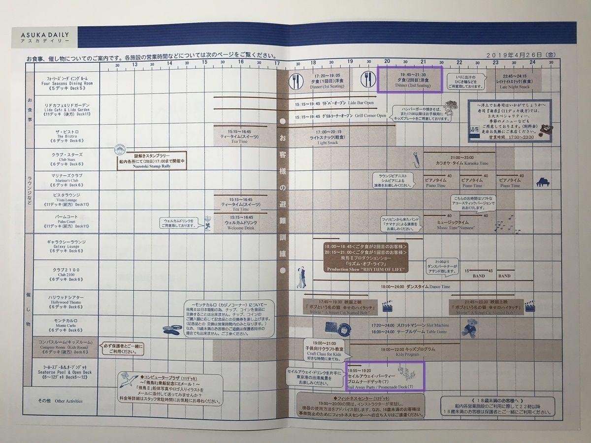 【飛鳥Ⅱ 乗船記④乗船1日目】2019年ゴールデンウィーク サイパン・グアムクルーズ 10泊11日 アスカデイリー