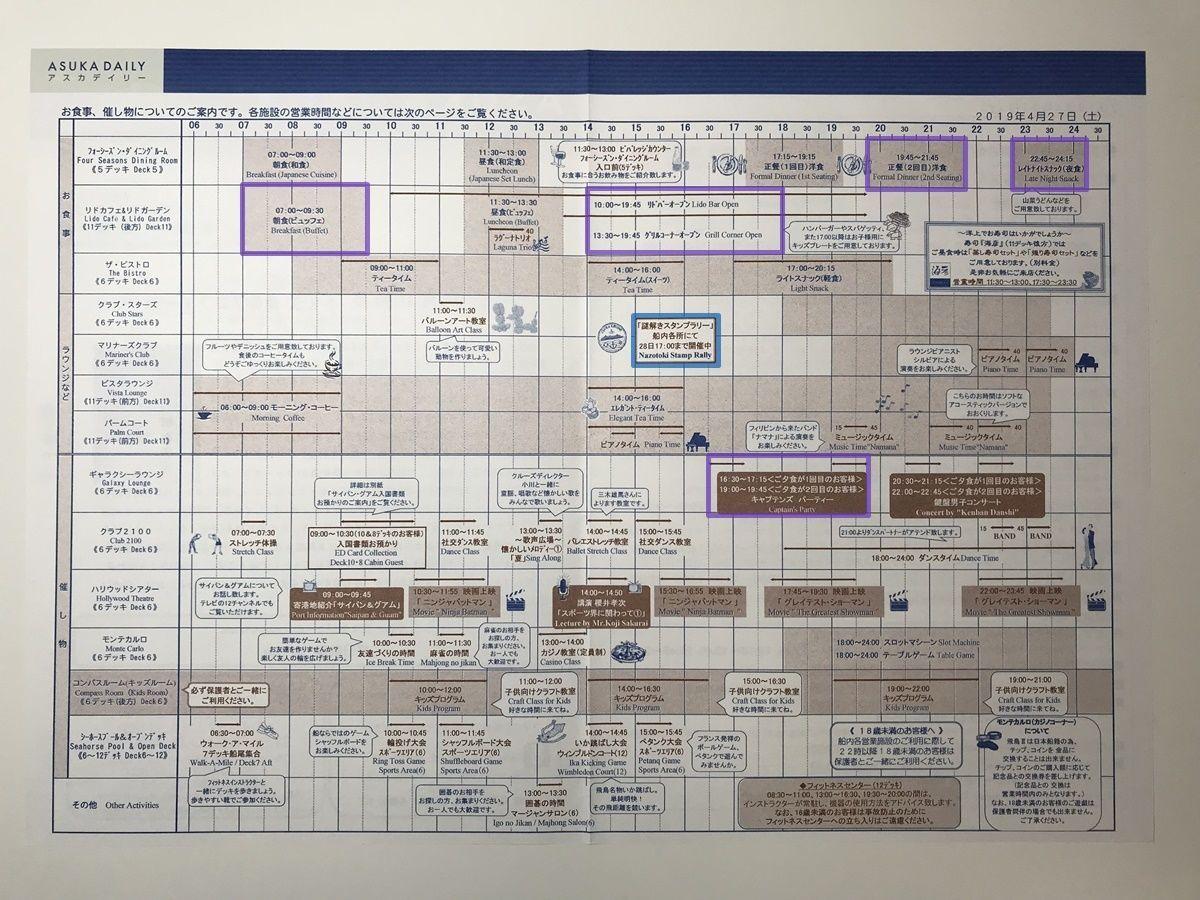 【飛鳥Ⅱ 乗船記⑤乗船2日目】2019年ゴールデンウィーク サイパン・グアムクルーズ 10泊11日 アスカデイリー