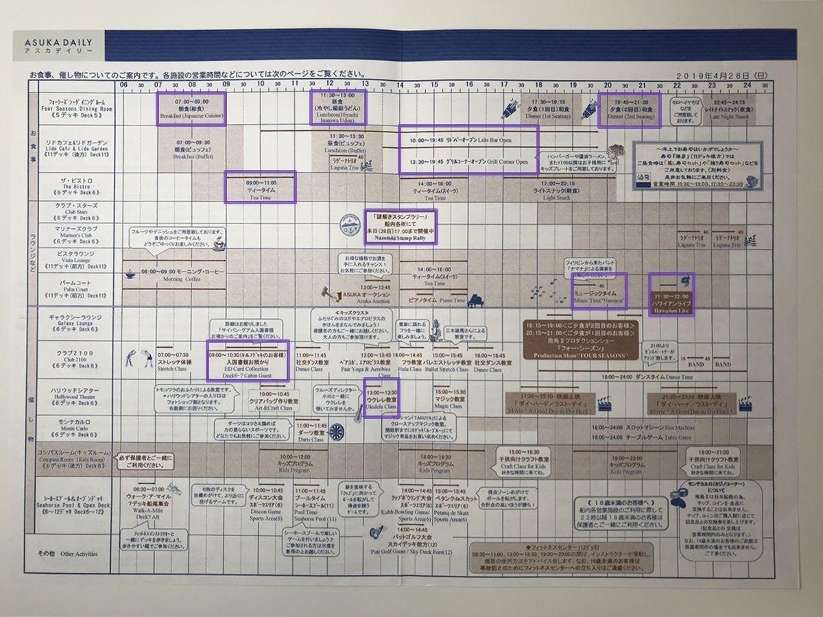 【飛鳥Ⅱ 乗船記⑥乗船3日目】2019年ゴールデンウィーク サイパン・グアムクルーズ 10泊11日 アスカデイリー