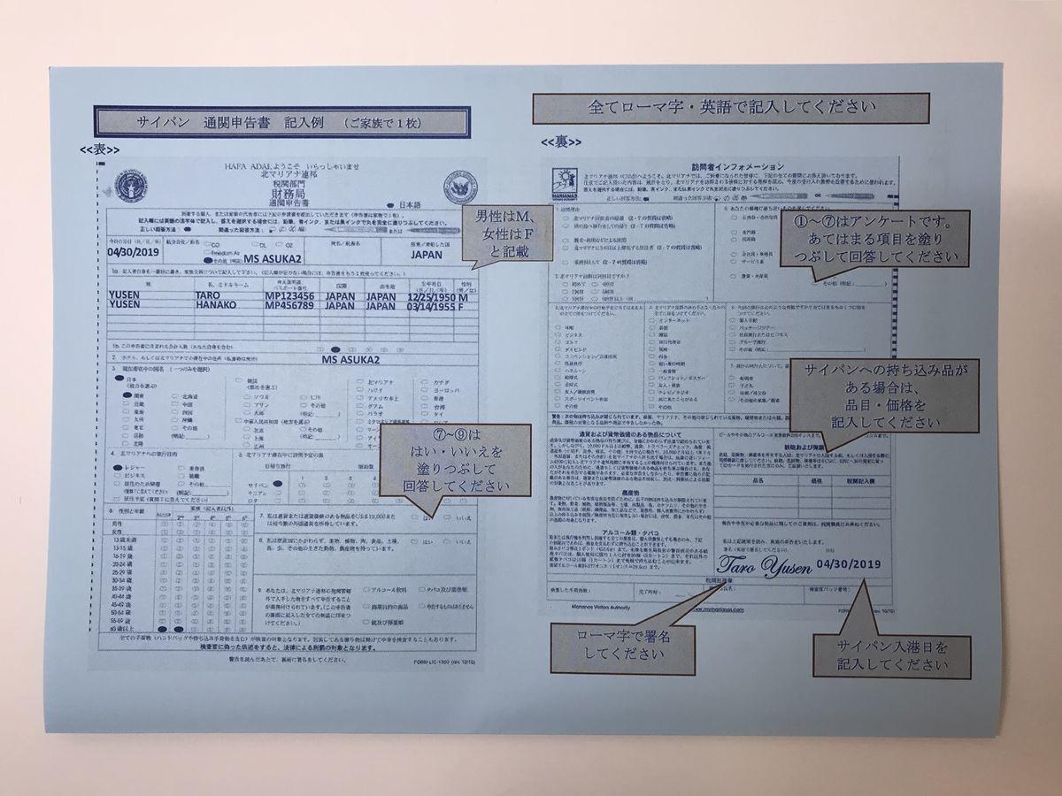 【飛鳥Ⅱ 乗船記⑥乗船3日目】2019年ゴールデンウィーク サイパン・グアムクルーズ 10泊11日 サイパン 通関申告書 記入例