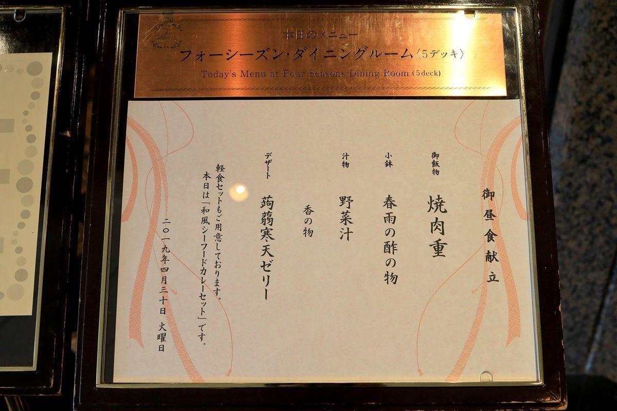 【飛鳥Ⅱ 乗船記⑧乗船5日目】2019年ゴールデンウィーク サイパン・グアムクルーズ 10泊11日